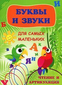 Буквы и звуки для самых маленьких. Чтение и артикуляция