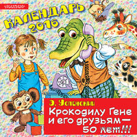 Календарь на 2016 год. Крокодилу Гене и его друзьям - 50 лет!