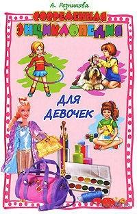 Современная энциклопедия для девочек. Анастасия Резникова.