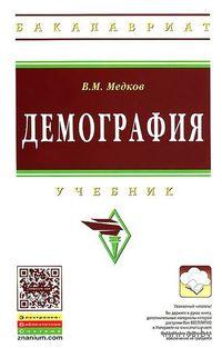 Демография. Виктор Медков