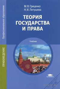 Теория государства и права. Мария Гриценко, Наталья Летушева