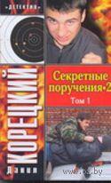 Секретные поручения-2 (в двух томах - мягкая обложка). Данил Корецкий