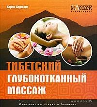 Тибетский глубокотканный массаж. Борис Киржнер