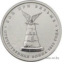 5 рублей - Бой при Вязьме
