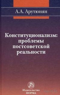Конституционализм. Проблемы постсоветской реальности. Армен Арутюнян