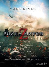 Война миров Z. Макс Брукс
