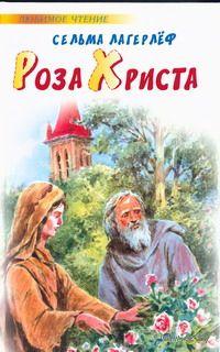 Роза Христа. Сельма Лагерлеф