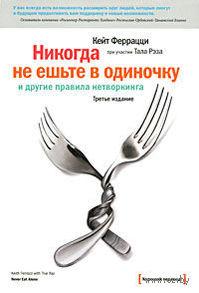 Никогда не ешьте в одиночку и другие правила нетворкинга (мягкая обложка). Кейт Феррацци, Тал Рэз