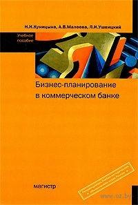 Бизнес-планирование в коммерческом банке. Лев Ушвицкий, Анна Малеева, Наталья Куницына