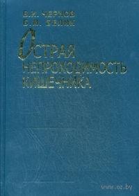 Острая непроходимость кишечника. Виктор Чернов, Б. Белик