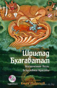 Шримад Бхагаватам. Книга мудрецов (+ CD). Шри Вьяса