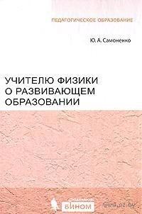 Учителю физики о развивающем образовании. Юрий Самоненко