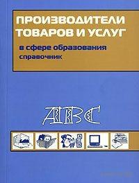 Производители товаров и услуг в сфере образования. Справочник