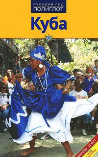 Куба. Путеводитель. Беата Шюман, Роберт Мегингер, Вольфганг Рессиг