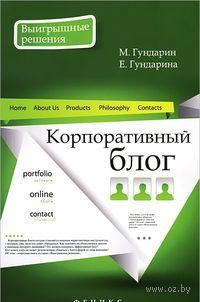 Корпоративный блог. Михаил Гундарин, Е. Гундарина