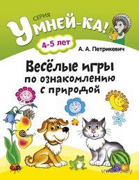 Веселые игры по ознакомлению с природой. 4-5 лет