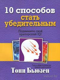 10 способов стать убедительным. Тони Бьюзен