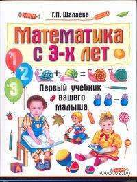 Математика с 3-х лет. Галина Шалаева