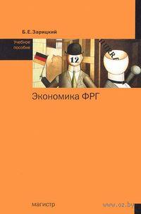 Экономика ФРГ. Борис Зарицкий