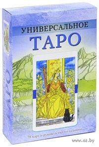Универсальное Таро (+ набор из 78 карт). Миссимилиано Филадоро