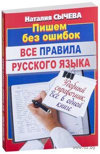 Все правила русского языка. Удобный справочник. Наталья Сычева