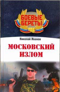 Московский излом. Николай Иванов