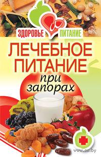 Лечебное питание при запорах. И. Зайцева