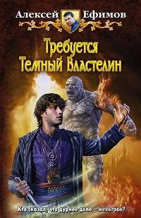 Требуется Темный Властелин. Алексей Ефимов