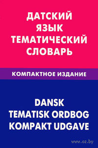 Датский язык. Тематический словарь. Компактное издание. Анастасия Диева