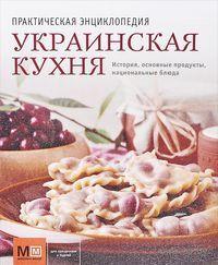 Украинская кухня. История, основные продукты, национальные блюда