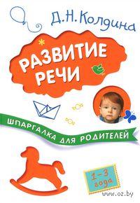Развитие речи с детьми 1-3 лет. Шпаргалка для родителей