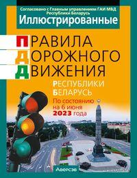 Иллюстрированные правила дорожного движения Республики Беларусь