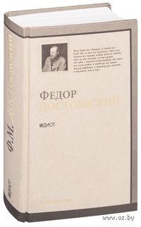 Идиот. Федор Достоевский