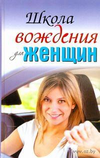 Школа вождения для женщин. Евгения Шацкая, Екатерина Милицкая