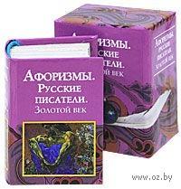 Афоризмы. Русские писатели. Золотой век (миниатюрное издание)