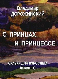 О принцах и принцессах. Владимир Дорожинский