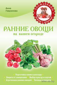Ранние овощи на вашем огороде