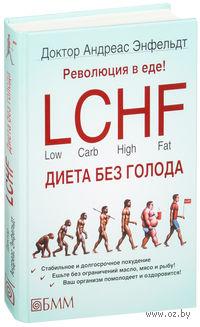 ... здоровое питание, Революция в еде! LCHF. Диета без голода c260ae23d88