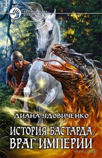 История бастарда. Враг империи (книга вторая). Диана Удовиченко