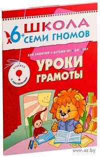 Уроки грамоты. Для занятий с детьми от 6 до 7 лет. Альфия Дорофеева