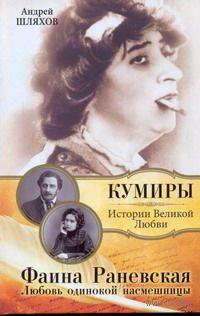 Фаина Раневская. Любовь одинокой насмешницы. Андрей Шляхов