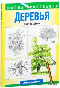 Деревья. Стенли Молцмен