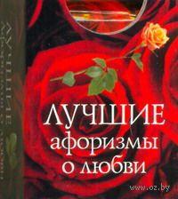 Лучшие афоризмы о любви (миниатюрное издание)