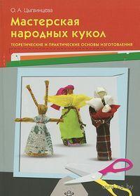 Мастерская народных кукол