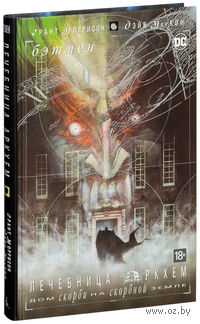 Бэтмен. Лечебница Аркхэм