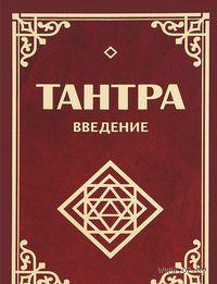 Тантра. Введение