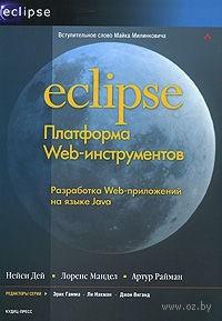 Eclipse. Платформа Web-инструментов