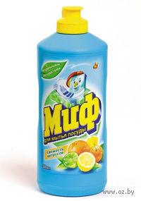 """Средство для мытья посуды МИФ """"Свежесть цитрусов"""" (0,5 л.)"""