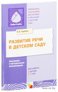 Развитие речи в детском саду. Программа и методические рекомендации. Валентина Гербова