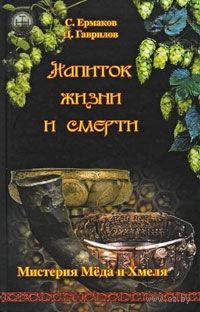 Напиток жизни и смерти. Мистерия Меда и Хмеля. Станислав  Ермаков, Дмитрий Гаврилов